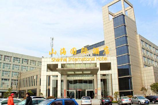 连云港山海国际酒店