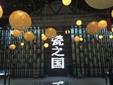 中国青瓷小镇·披云青瓷文化园