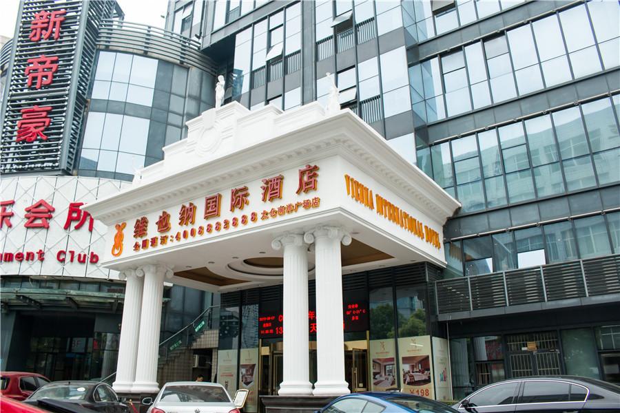 维也纳酒店江苏太仓南洋广场店