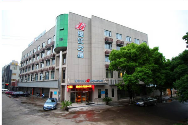 锦江之星(九江国际会展中心店)