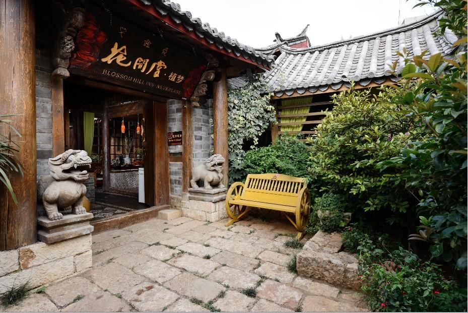 丽江花间堂(植梦院)