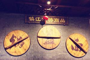 """【一写就""""惠""""】一眼看千年--镇江西津渡"""