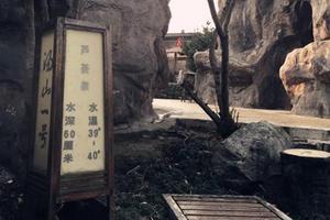 """【一写就""""惠""""】南京汤山一号温泉之行"""