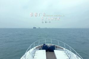 【春季大赏】悦游广东海上休闲之旅,浪漫启航 邂逅南海