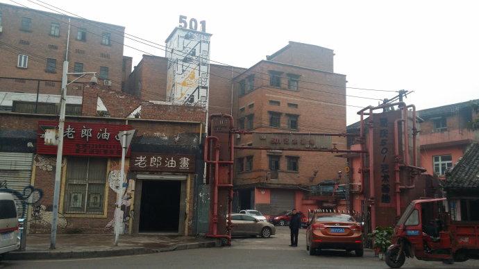重庆涂雅街 已输入 0/500字 至少输入5个字 四川美术学校校门对面是图片