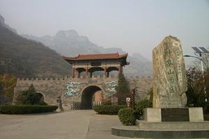 河南神农山游记