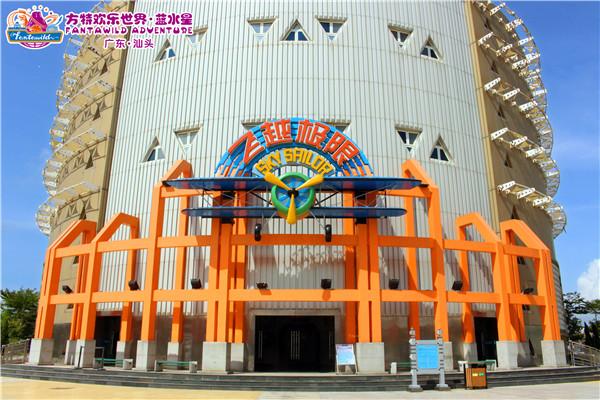 【六一买大免小】汕头方特欢乐世界.蓝水星亲子票(6.1-6.5)