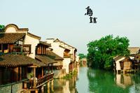 【邂逅乌镇】上海、杭州、苏州、乌镇、南浔双飞6日跟团游(升级两晚精品酒店,暑期特卖)