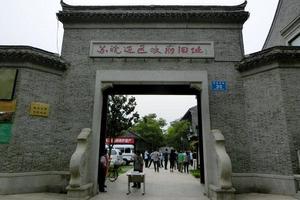 江苏苏皖边区政府旧址游记