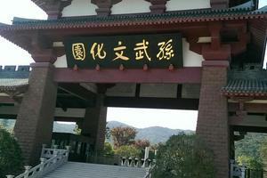 """【一写就""""惠""""】苏州穹窿山与孙武文化园亲子游"""