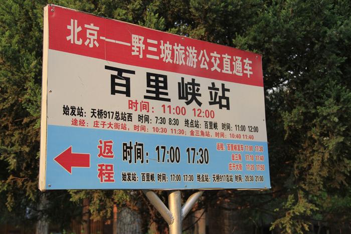 北京往返百里峡公交 @ 驴妈妈图库