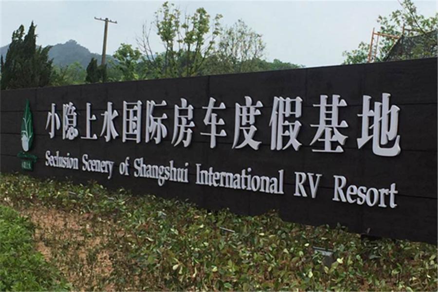 宁波东钱湖小隐上水国际房车度假基地
