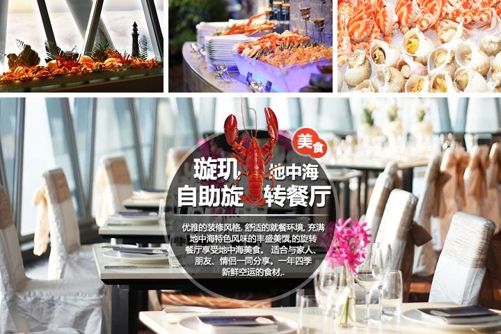 广州塔世界至高璇玑地中海自助旋转餐厅