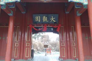 """【一写就""""惠""""】带你玩转北京大观园"""