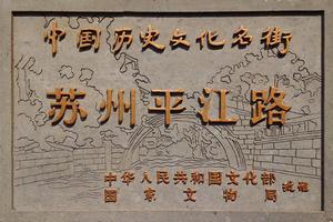 【我是达人】苏州2日游:小桥流水,姑苏人家