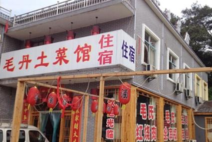 毛丹土菜馆
