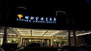宁波杭州湾世纪金源大饭店