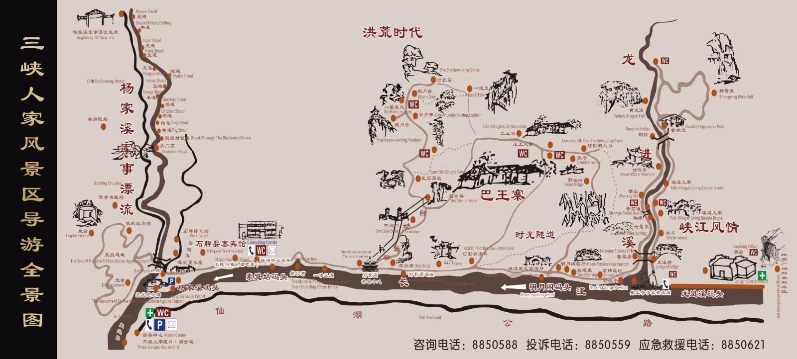 三峡人家景区导览图 @三峡人家景区官网