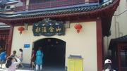 芜湖方特梦幻王国