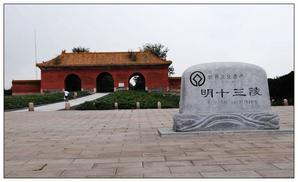 【我是达人】北京自助游:明十三陵
