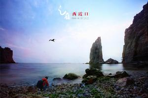 【我是达人】威海:海上有仙山   鸥鹭翩跹舞