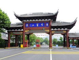 【我是达人】宁波-溪口-普陀山:奉化雪窦山