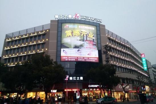 锦江之星(诸暨市中心大桥路店)