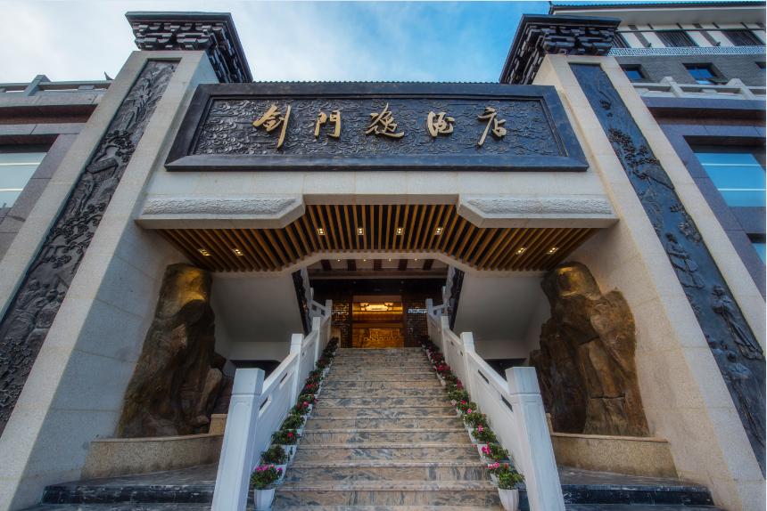广元剑门逸酒店