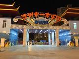 扬州水立方乐园
