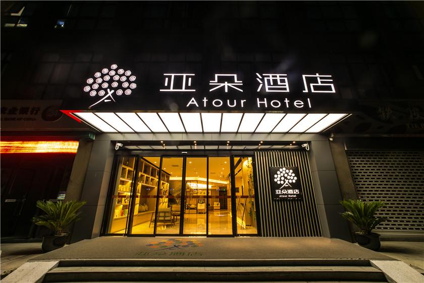 苏州吴江亚朵酒店