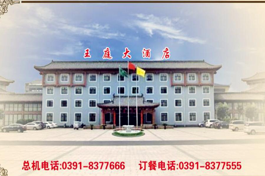 温县王庭大酒店