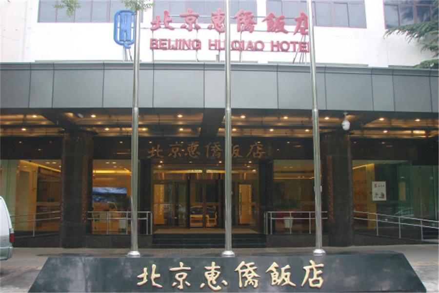 北京惠侨饭店(外经贸店)
