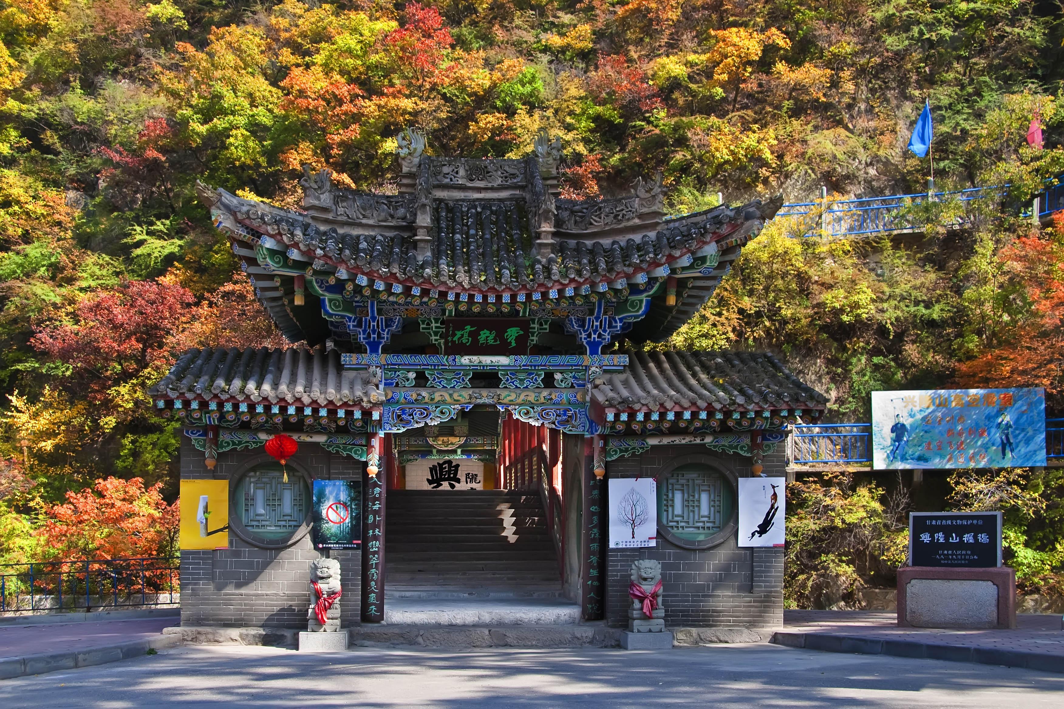 兴隆山云龙桥
