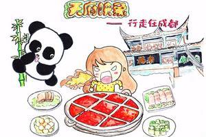 【我是达人】行走在蓉城的美食与美景之间的吃货手绘游记
