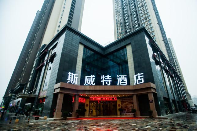 西安斯威特酒店(高铁北站行政中心店)