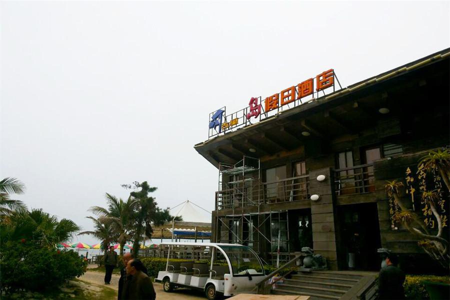 北海古厘美酒店(原银滩古厘岛假日酒店)