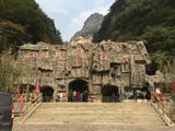 天子山自然生态旅游区