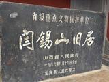 阎锡山故居(河边民俗博物馆)