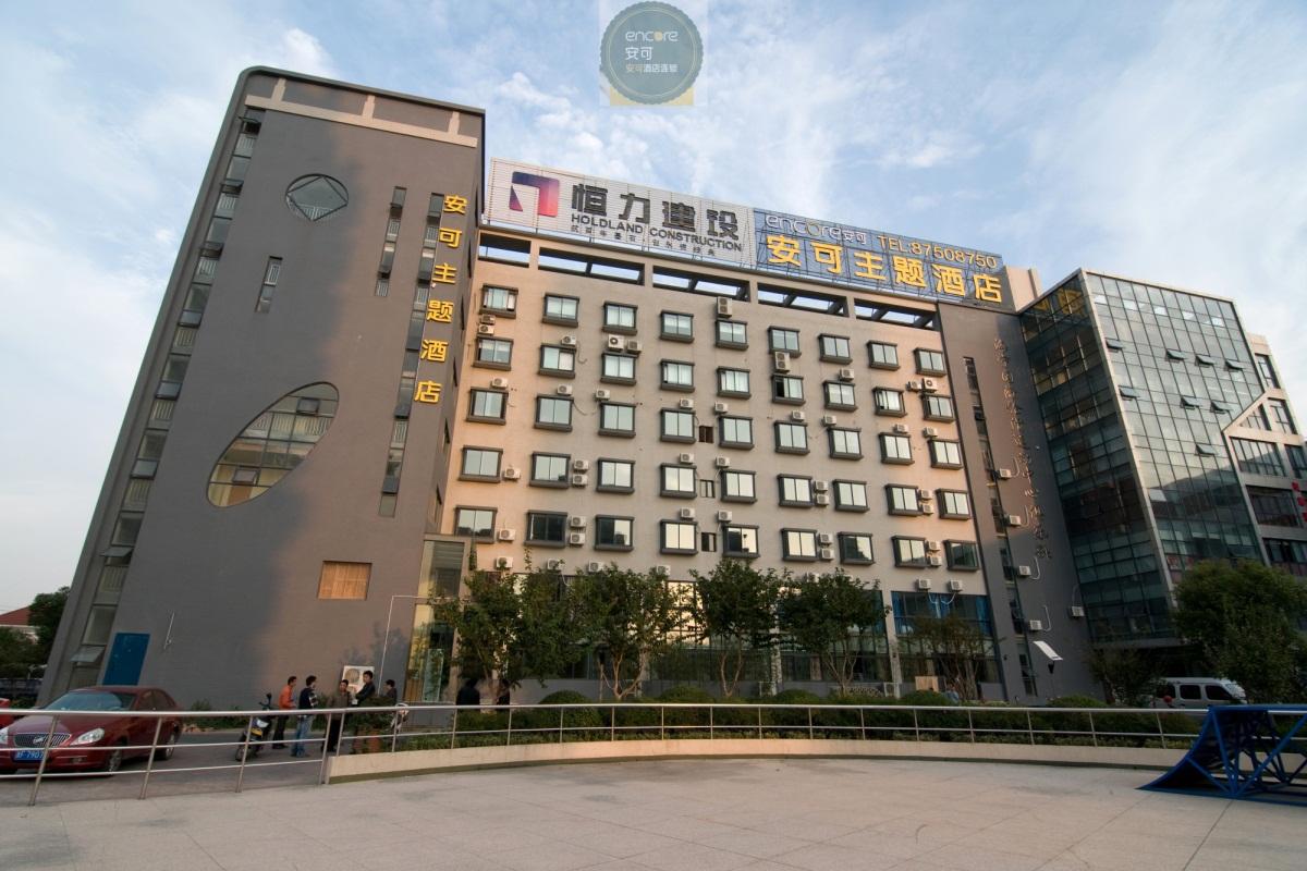 海宁安可主题酒店