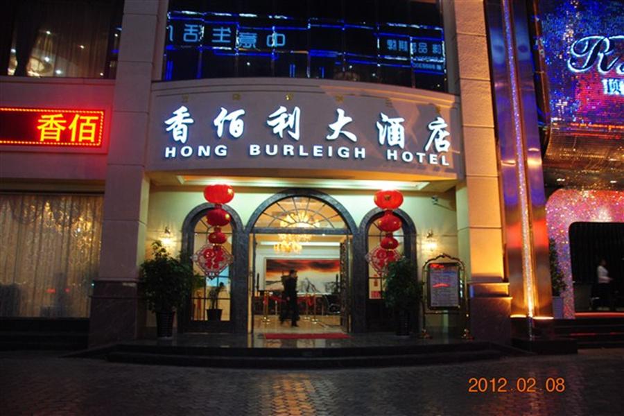 西昌香佰利酒店