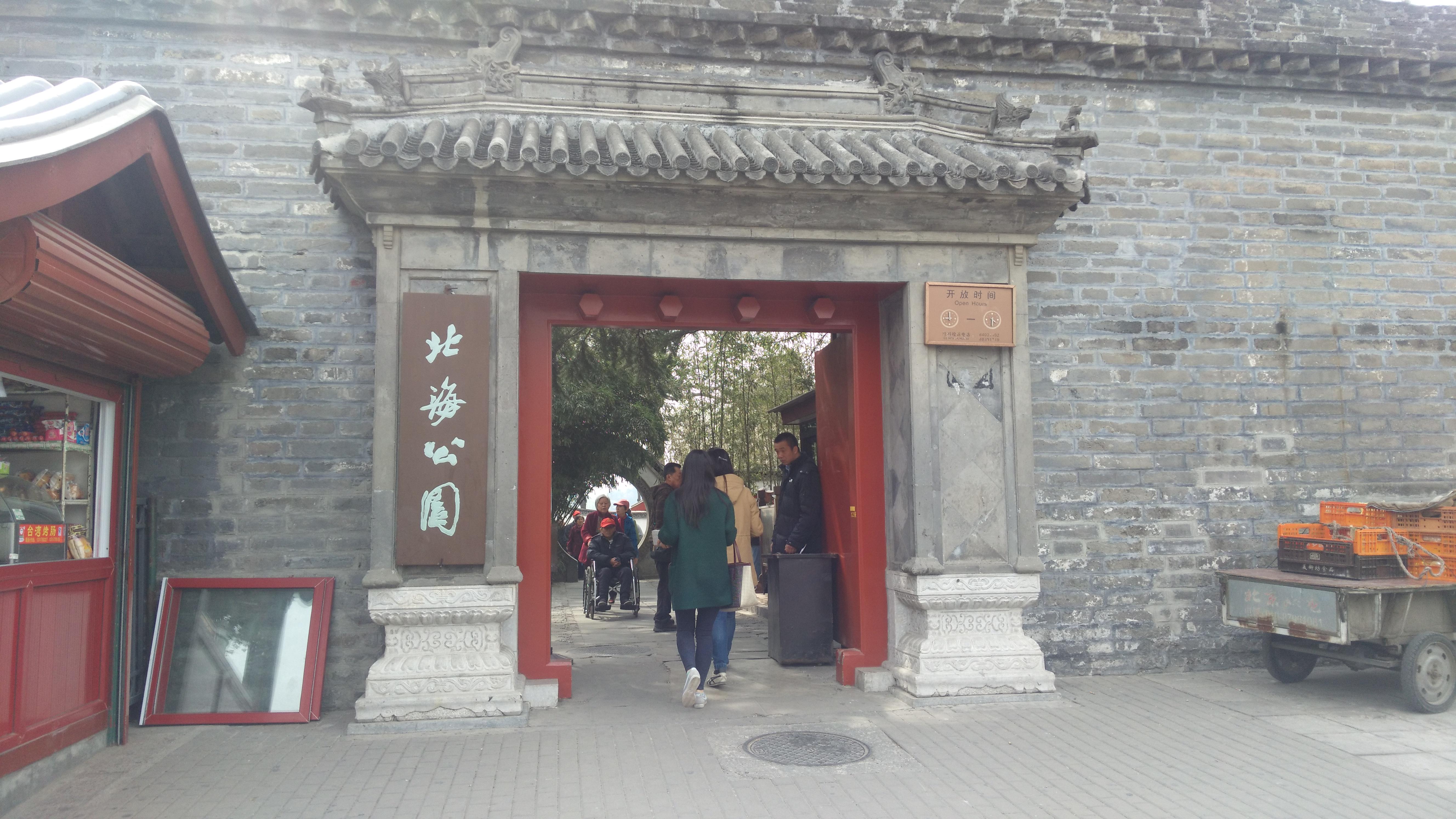 """【一写就""""惠""""】带你玩转北京北海公园"""