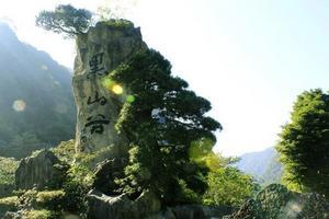 黑山谷,中国最美养生峡谷