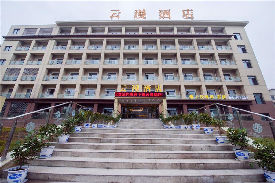 重庆云漫酒店