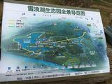 上海之根雪浪湖温泉