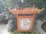 黄帝宫御温泉