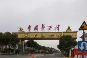 【新年新旅程】华西村之行