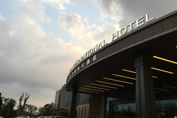 宿迁恒力国际大酒店