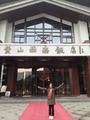 黄山西海饭店