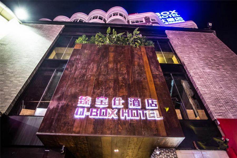 北海Dream-box(臻宝仕)酒店