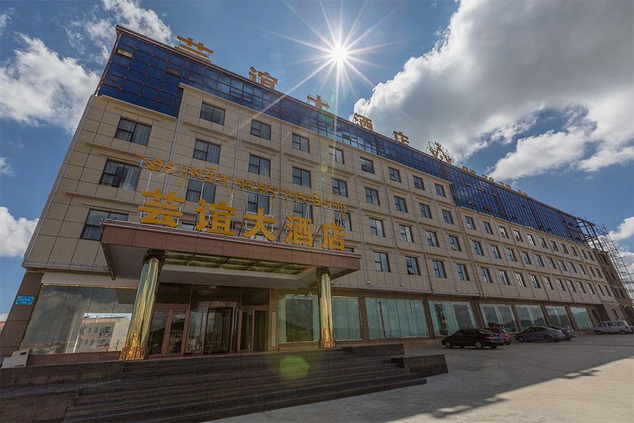 红原芸谊大酒店